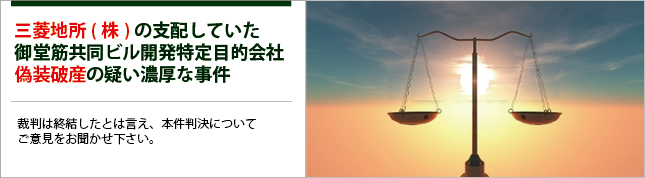 三菱地所(株)の支配する御堂筋共同ビル開発特定目的会社偽装破産の疑い濃厚な事件